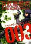 攻殻機動隊STAND ALONE COMPLEX(3) (KCデラックス) [ 衣谷遊 ]