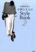 安藤眞理の小柄な大人のStyle Book(part 2)