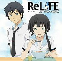 ドラマCD ReLIFE バラエティBOX