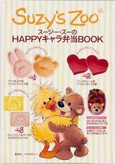 【送料無料】スージー・ズーのHAPPYキャラ弁当BOOK