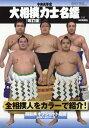 相撲増刊 令和元年度大相撲力士名鑑【改訂版】 2019年 09月号 [雑誌]