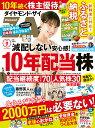 ダイヤモンドZAi(ザイ) 2019年 9月号 [雑誌] (10年持てる配当株&優待株、老後の おか