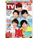 デジタルTVガイド関西版 2019年 09月号 [雑誌] - 楽天ブックス