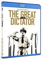独裁者 The Great Dictator【Blu-ray】