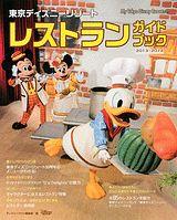 【送料無料】東京ディズニーリゾートレストランガイドブック(2013-2014) [ Disney Fan編集部 ]