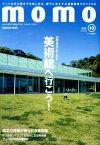momo(vol.15) アート特集号ー空間全体で楽しめる美術館へ行こう! (impress mook momo book)