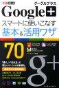 【送料無料】Google+スマートに使いこなす基本&活用ワザ70