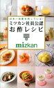 【送料無料】日本一お酢を売っている!ミツカン社員公認お酢レシピ [ ミツカン ]
