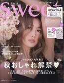 sweet (スウィート) 2019年 09月号 [雑誌]