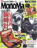 Mono Max (モノ・マックス) 2019年 09月号 [雑誌]