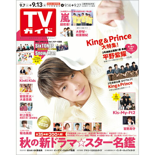 TVガイド中部版 2019年 9/13号 [雑誌]