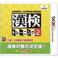 公益財団法人 日本漢字能力検定協会 漢検トレーニング2の画像