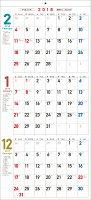 書き込み式シンプル3カ月カレンダー(2018)
