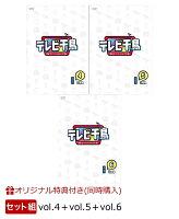 【楽天ブックス限定同時購入特典】テレビ千鳥 vol.4+vol.5+vol.6(クリアファイル)
