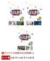 【楽天ブックス限定同時購入特典】テレビ千鳥 vol.4+vol.5+vol.6(A4クリアファイル)
