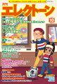 月刊エレクトーン2020年10月号