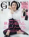 GLOW (グロー) 2020年 10月号 [雑誌]