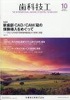 歯科技工 前歯部CAD/CAM冠の保険導入をめぐって -CAD/CAM冠の保険適用範囲拡大の背景と展望 2020年10月号 48巻10号[雑誌]