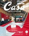 Casa BRUTUS (カーサ・ブルータス) 2020年 10月号 [雑誌]
