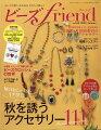 ビーズ friend (フレンド) 2020年 10月号 [雑誌]
