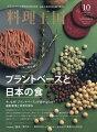 料理王国 2020年 10月号 [雑誌]
