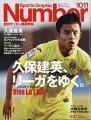 Sports Graphic Number (スポーツ・グラフィック ナンバー) 2020年 10/8号 [雑誌]