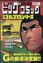 ビッグコミック SPECIAL ISSUE 別冊 ゴルゴ13