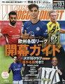 WORLD SOCCER DIGEST (ワールドサッカーダイジェスト) 2020年 10/1号 [雑誌]