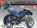 週刊 YAMAHA YZR-1 バレンティーノ・ロッシ モデル 2020年 10/27号 [雑誌]