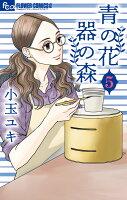 9784098711000 - 【あらすじ】『青の花 器の森』30話(6巻)【感想】