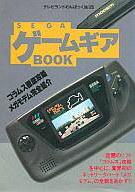 コミック, その他 SEGABOOK 125