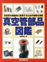 【送料無料】真空管部品図鑑