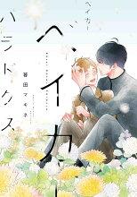 ベイカーベイカーパラドクス (花丸コミックス・プレミアム) [ 暮田 マキネ ]