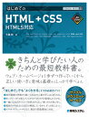 TECHNICAL MASTER はじめての HTML+CSS HTML5対応 [ 大藤幹 ]