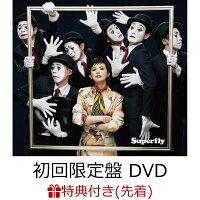 【先着特典】Ambitious (初回限定盤 CD+DVD) (A4クリアファイル付き)