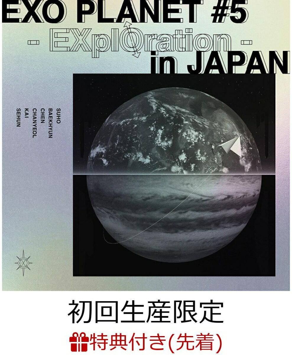 【先着特典】EXO PLANET #5 -EXplOration IN JAPAN-(初回生産限定盤)(ライブフォトポストカード付き)