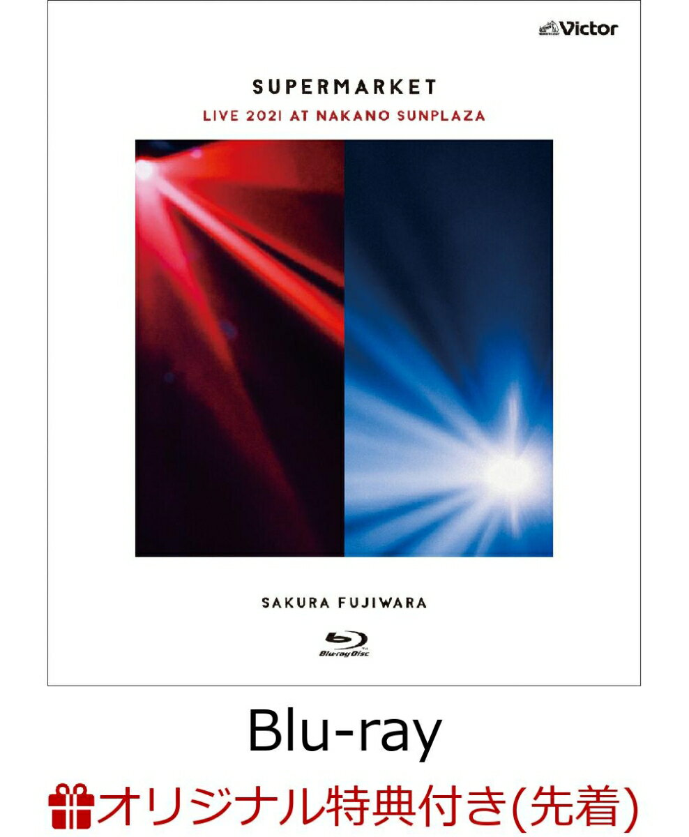 【楽天ブックス限定先着特典】「SUPERMARKET」Live 2021 at 中野サンプラザ【Blu-ray】(「オリジナル・ステッカー」 (E))
