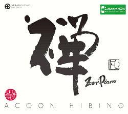 【楽天ブックス先行独占販売】ZEN PIANO -Master528
