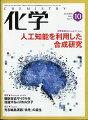 化学 2020年 10月号 [雑誌]