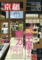 月刊 京都 2020年 10月号 [雑誌]