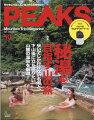 PEAKS (ピークス) 2020年 10月号 [雑誌]
