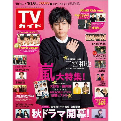 TVガイド関東版 2020年 10/9号 [雑誌]