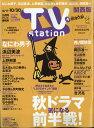 TV station (テレビステーション) 関西版 2020年 10/17号 [雑誌] - 楽天ブックス