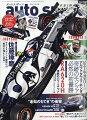 オートスポーツ 2020年 10/2号 [雑誌]