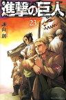 進撃の巨人(23) (講談社コミックス) [ 諫山 創 ]
