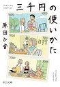 簡単で確実に痩せる晩ごはんダイエット成功レシピ集/美波紀子【1000円以上送料無料】