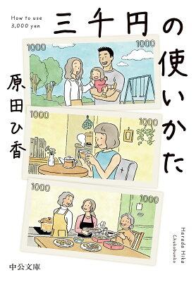 三千円の使いかた  著:原田ひ香