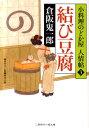【送料無料】結び豆腐