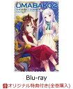 【楽天ブックス限定全巻購入特典】『ウマ箱2』第1コーナー(アニメ「ウマ娘 プリティーダービー Season 2」トレーナーズBOX)【Blu-ray】(オリジナルキャンバスアート) [ Machico ]・・・