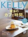 KELLy (ケリー) 2020年 10月号 [雑誌]